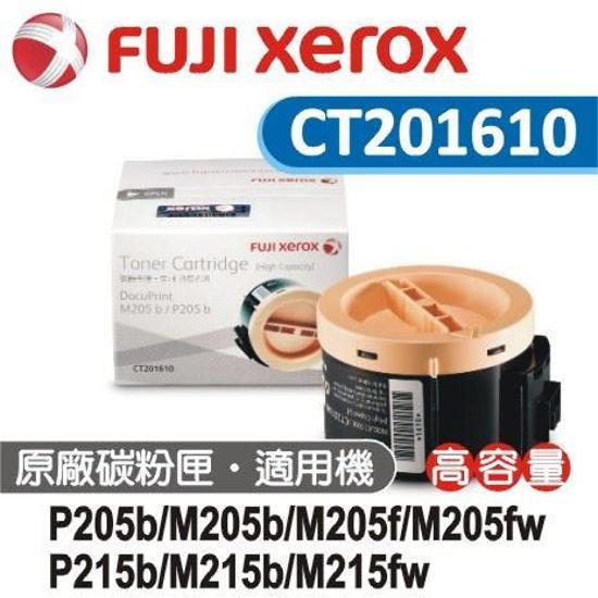 圖片 Fuji Xerox 原廠黑色高容量碳粉  CT201610