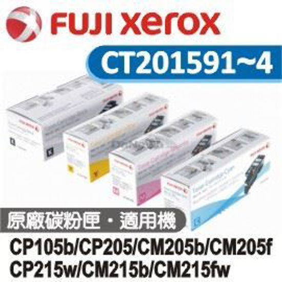 圖片 Fuji Xerox 四色原廠碳粉組合(CT201591~94)