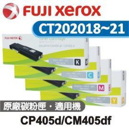 Picture of Fuji Xerox 四色原廠碳粉組合(CT202018~21)