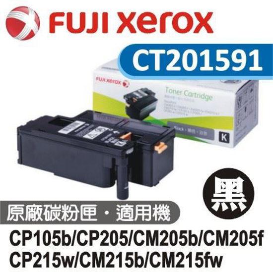 圖片 Fuji Xerox 黑色原廠碳粉匣  CT201591