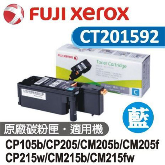 Picture of Fuji Xerox 藍色原廠碳粉匣 CT201592