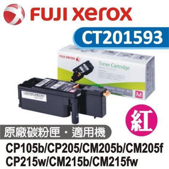 圖片 Fuji Xerox 紅色原廠碳粉匣 CT201593
