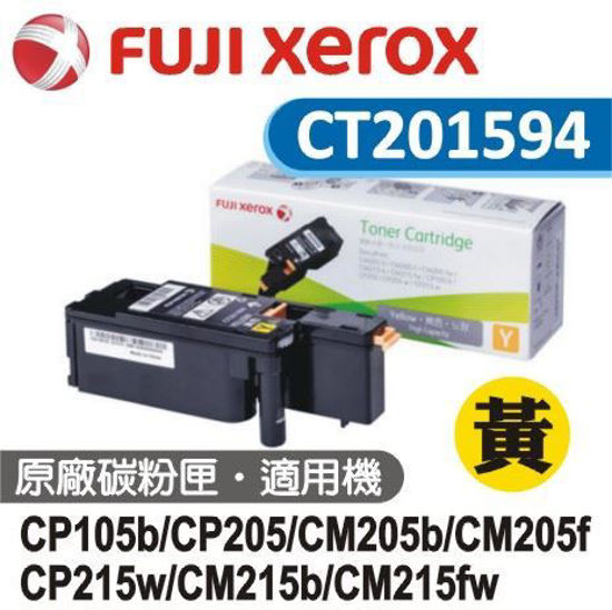 Picture of Fuji Xerox 黃色原廠碳粉匣 CT201594