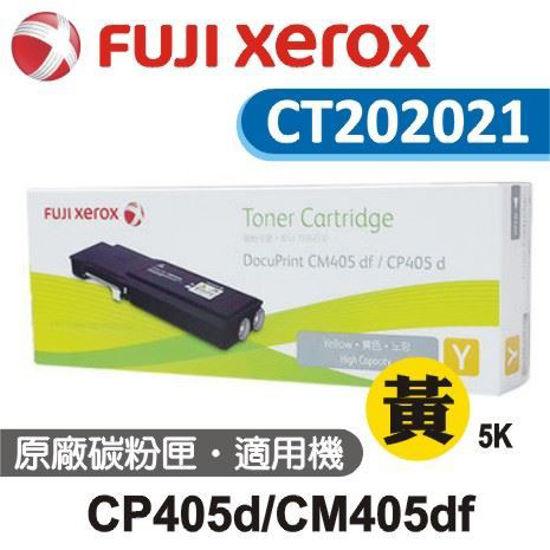 Picture of Fuji Xerox 黃色原廠碳粉匣 CT202021