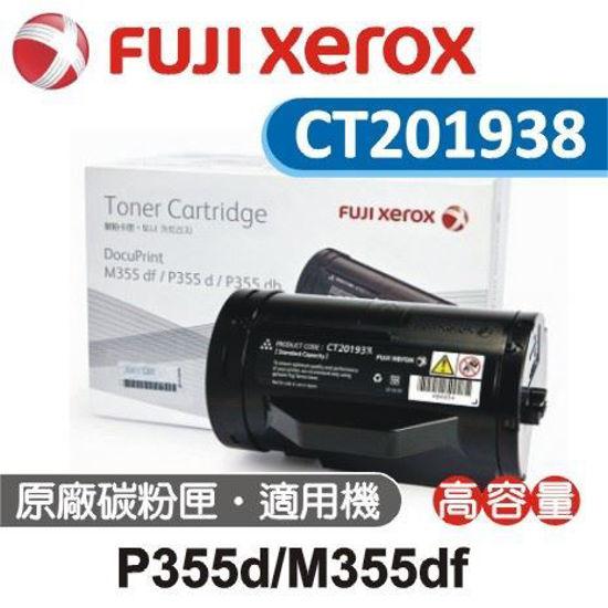圖片 Fuji Xerox 黑色原廠高容量碳粉匣 CT201938