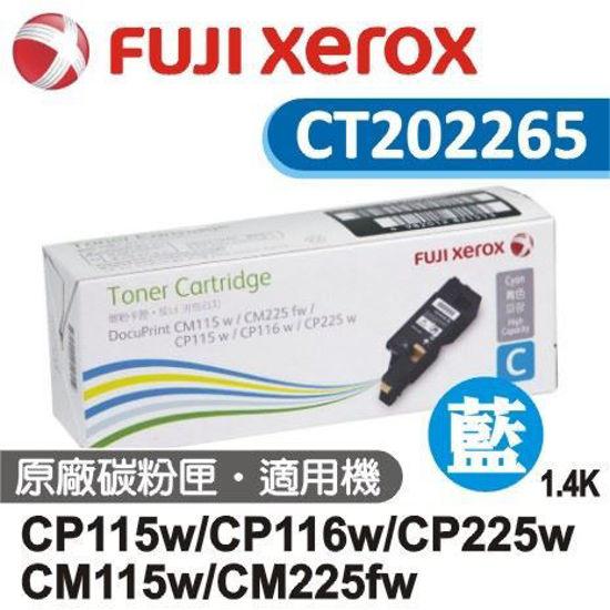 圖片 Fuji Xerox 原廠藍色高容量碳粉匣 CT202265