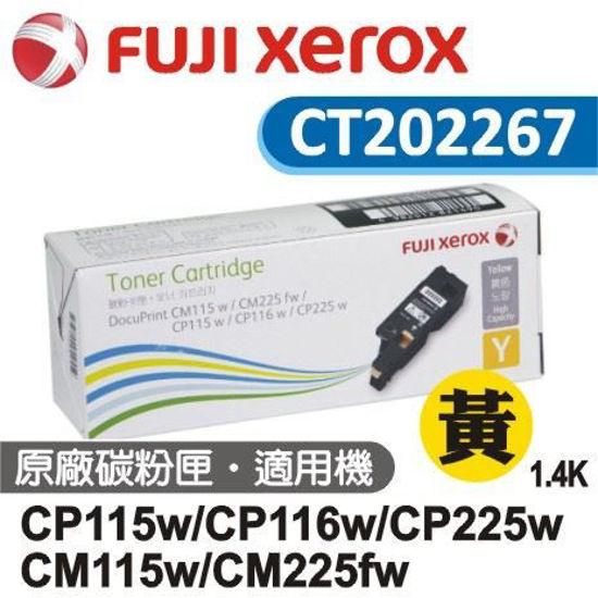 圖片 Fuji Xerox 原廠黃色高容量碳粉匣CT202267
