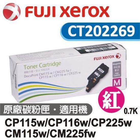 圖片 Fuji Xerox 原廠紅色碳粉匣 CT202269