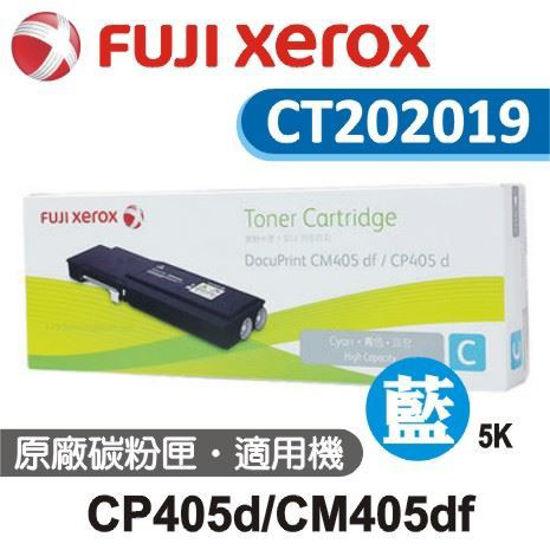 Picture of Fuji Xerox 藍色原廠碳粉匣CT202019