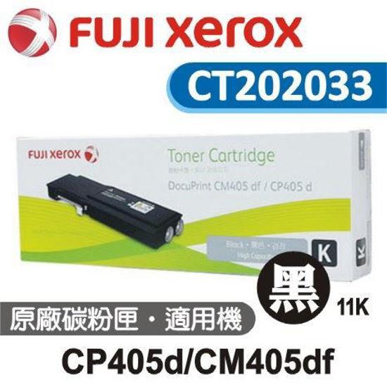 圖片 Fuji Xerox 黑色原廠碳粉匣 CT202033
