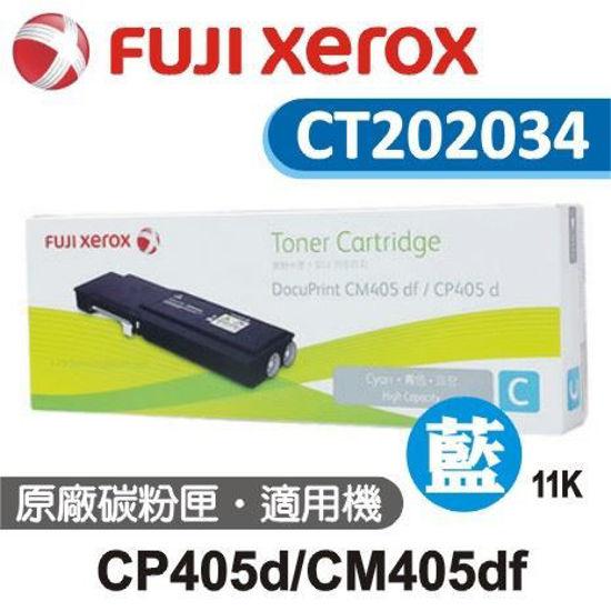 圖片 Fuji Xerox  藍色原廠碳粉匣CT202034