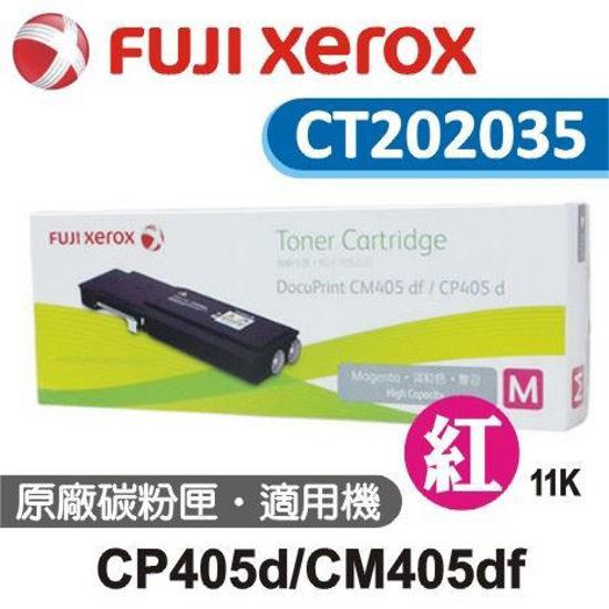 圖片 Fuji Xerox 紅色原廠碳粉匣CT202035