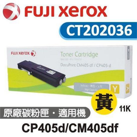 圖片 Fuji Xerox 黃色原廠碳粉匣CT202036