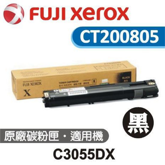 Picture of Fuji Xerox 黑色原廠碳粉匣 CT200805