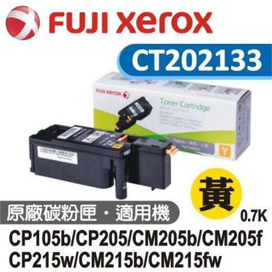 Picture of Fuji Xerox台灣公司貨 黃色原廠碳粉匣 CT202133
