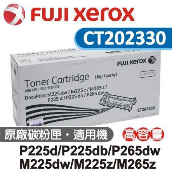 圖片 Fuji Xerox 黑色原廠碳粉 CT202330