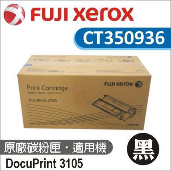 Picture of Fuji Xerox 原廠黑色高容量碳粉匣 CT350936