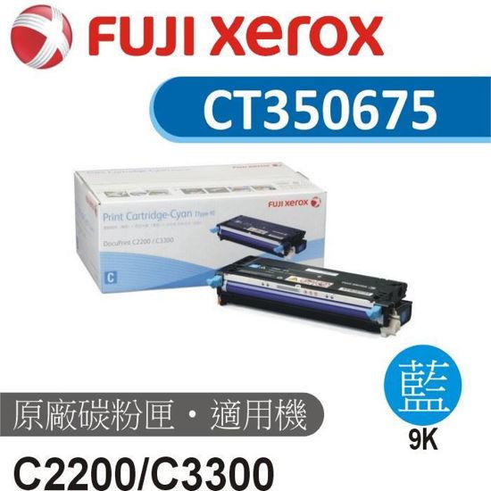 圖片 Fuji Xerox 原廠藍色碳粉匣 CT350675