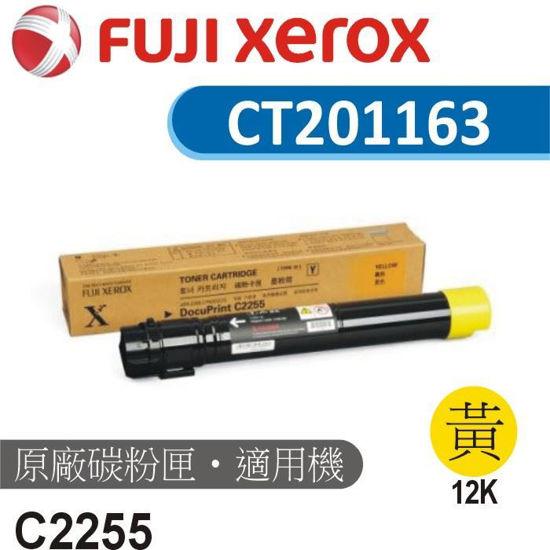 圖片 Fuji Xerox 原廠黃色碳粉匣 CT201163