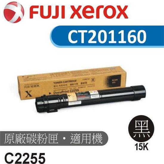 圖片 Fuji Xerox 原廠黑色碳粉匣CT201160
