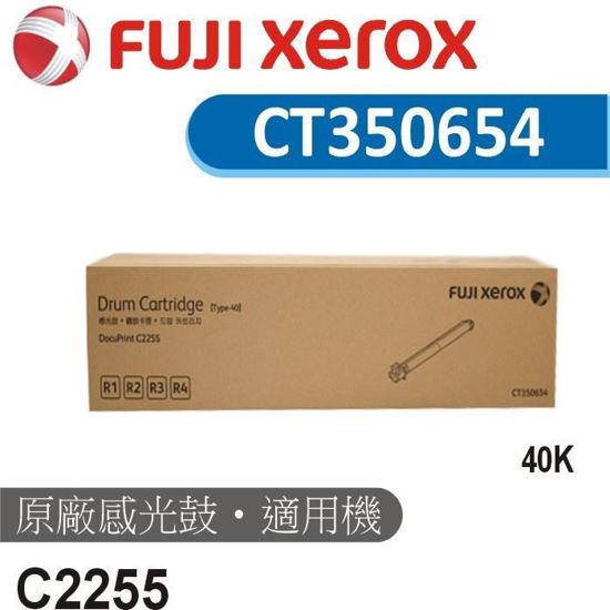 圖片 Fuji Xerox 原廠感光鼓 CT350654