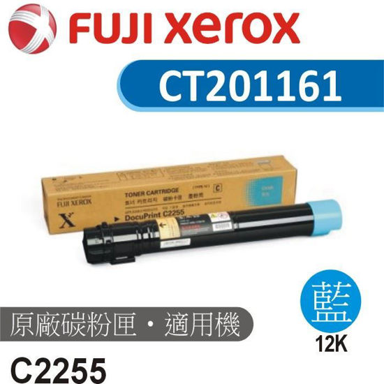 Picture of Fuji Xerox 原廠藍色碳粉匣 CT201161