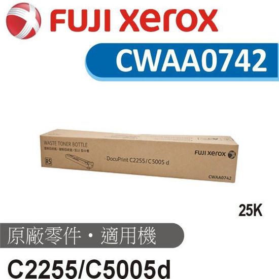 圖片 Fuji Xerox 原廠廢碳粉收集盒 CWAA0742