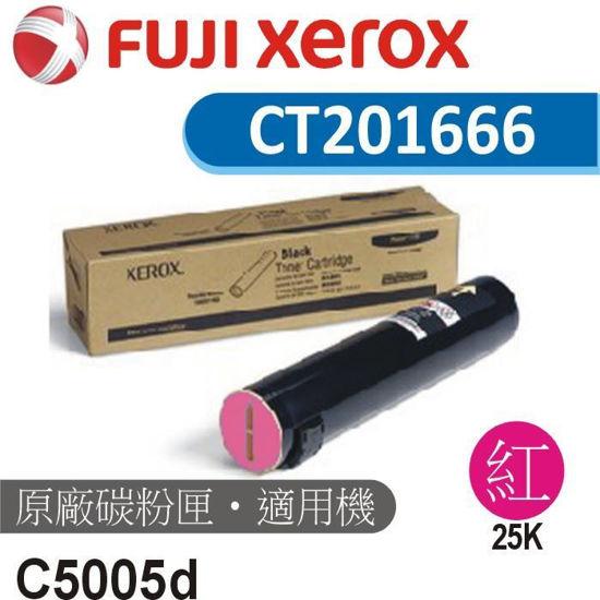 圖片 Fuji Xerox 原廠高容量紅色碳粉匣 CT201666