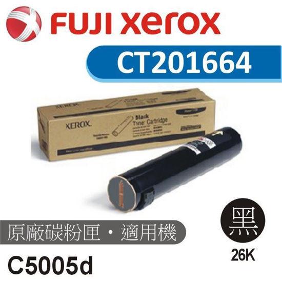 圖片 Fuji Xerox 原廠高容量黑色碳粉匣 CT201664