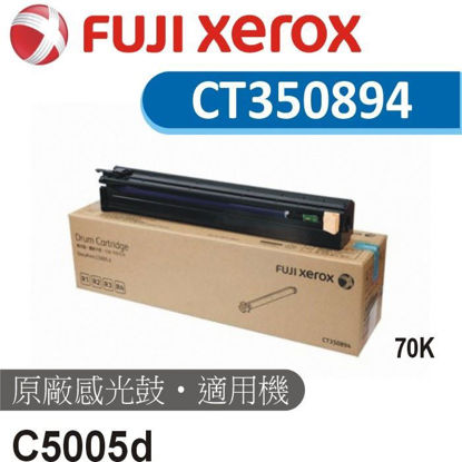 Picture of Fuji Xerox 原廠感光鼓 CT350894