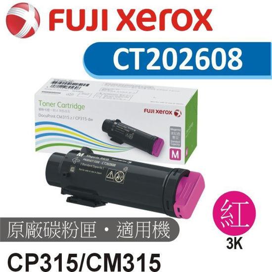 圖片 Fuji Xerox 原廠紅色碳粉匣 CT202608