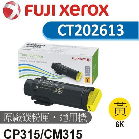 Picture of Fuji Xerox 原廠黃色高容量碳粉匣 CT202613