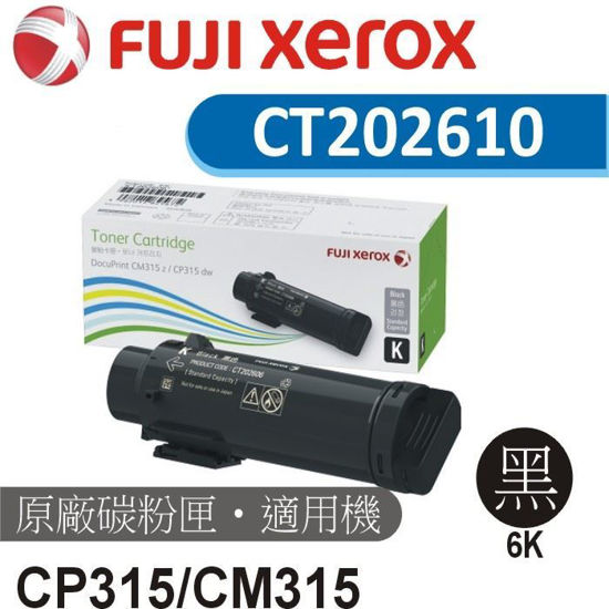 Picture of Fuji Xerox  原廠黑色高容量碳粉匣CT202610