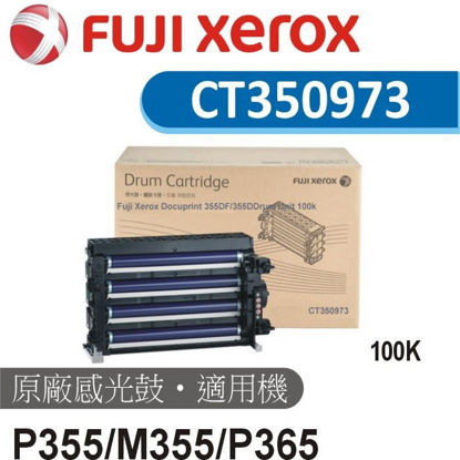 Picture of Fuji Xerox 富原廠感光鼓 CT350973