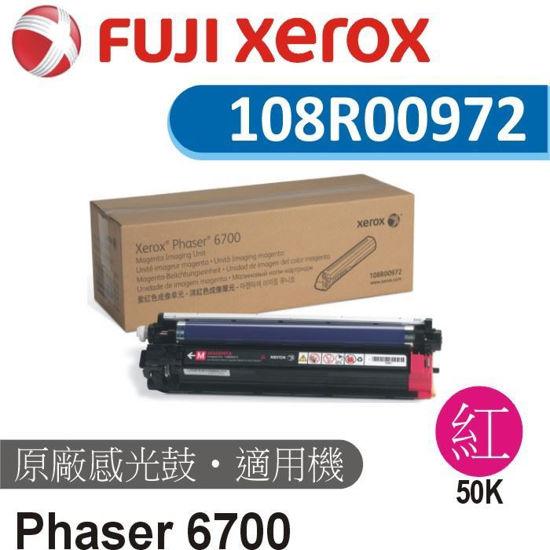 圖片 Fuji Xerox 原廠紅色成像光鼓  108R00972