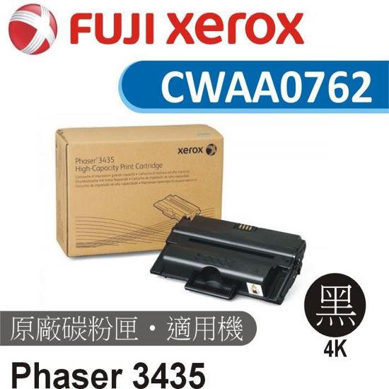 圖片 Fuji Xerox  原廠黑色標準容量碳粉匣 CWAA0762