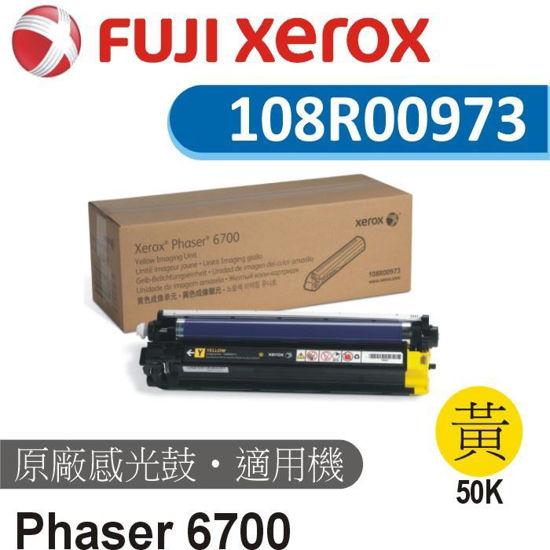 圖片 Fuji Xerox 原廠黃色成像光鼓 108R00973