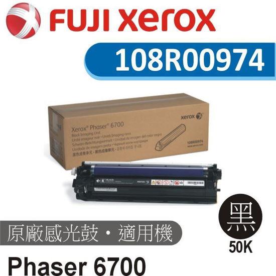 Picture of Fuji Xerox 原廠黑色成像光鼓 108R00974