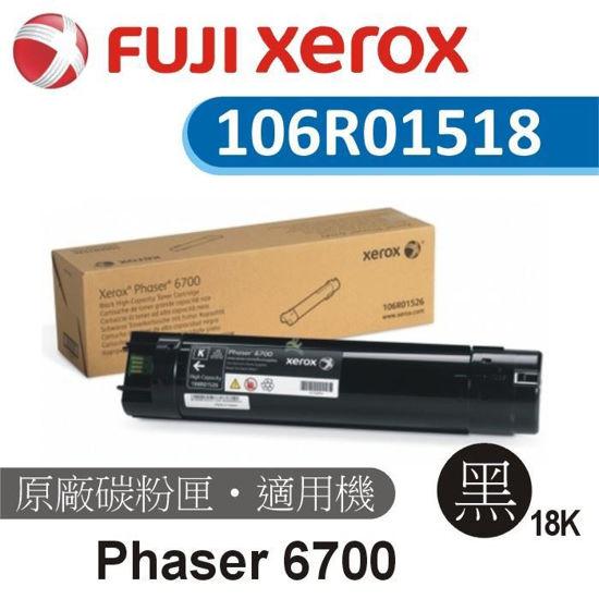 Picture of Fuji Xerox  原廠黑色高容量碳粉匣 106R01518