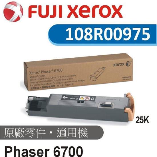 Picture of Fuji Xerox 原廠廢碳粉收集盒108R00975