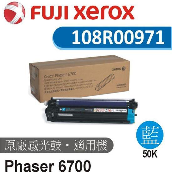 圖片 Fuji Xerox 原廠藍色成像光鼓 108R00971