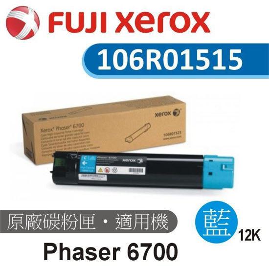 圖片 Fuji Xerox 原廠藍色高容量碳粉匣  106R01515