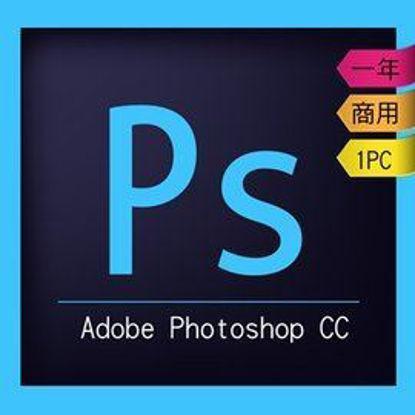 圖片 Adobe Photoshop CC 商用企業雲端授權版(一年授權)