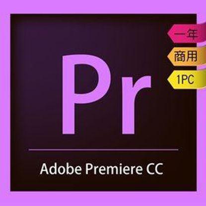 圖片 Adobe Premiere Pro CC 商用企業雲端授權版(一年授權)