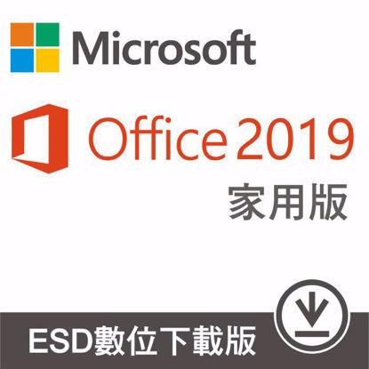 圖片 Office 2019 家用版 ESD數位下載版