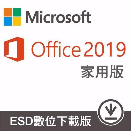 圖片 Office 2019 家用版 ESD數位下載