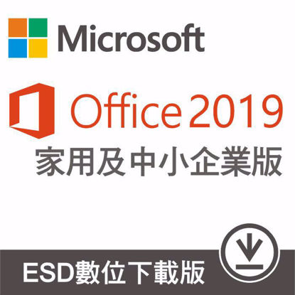 Picture of Office 2019 家用及中小企業版 ESD數位下載
