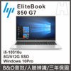 Picture of HP EliteBook 850 G7 15吋商務筆電 i5-10310U/MX250 2G 獨顯/8G/512G M.2 PCIe/W10P
