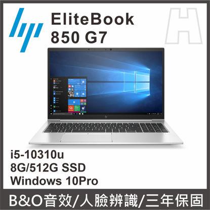圖片 HP EliteBook 850 G7 15吋商務筆電 i5-10310U/MX250 2G 獨顯/8G/512G M.2 PCIe/W10P