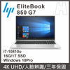 Picture of HP EliteBook 850 G7 15吋商務筆電 i7-10810U/MX250 2G 獨顯/16G/1T M.2 PCIe/W10P